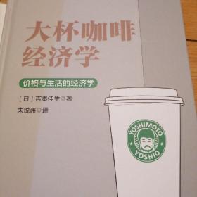 大杯咖啡经济学(特价,精装,品相见描述,单册外地邮费5元)