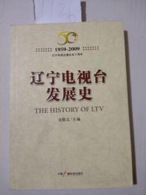 辽宁电视台发展史:1959-2009