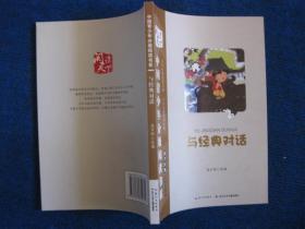 中国青少年分级阅读书系 . 国学——与经典对话