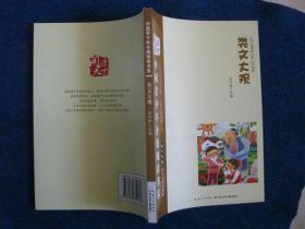 中国青少年分级阅读书系 . 国学——类文大观