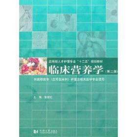 """应用型人教护理专业""""十二五""""规划教材:临床营养学(第2版)"""