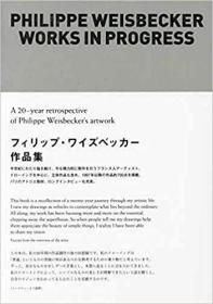 Philippe Weisbecker: Works in Progress (Japanese Edition) (日语) 菲利普·韦斯贝克