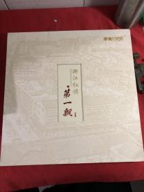 浙江红旗第一飘 邮票册【带函套】