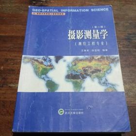 高等学校测绘式和系列教材:摄影测量学(测绘工程专业)(第2版)