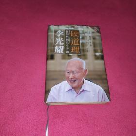 李光耀:新加坡赖以生存的硬道理(16开精装带护封带光盘)