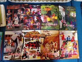 我是中国的孩子(全8册8本合售)每册七个民族共五十六个民族 湖北少年儿童出版社