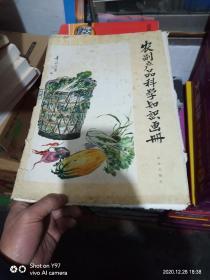 农副产品科学知识画册 40张全