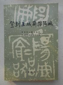 考古书【登封王城岗与阳城】1992年,文物出版社