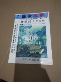 轩辕剑5中文版 游戏光盘