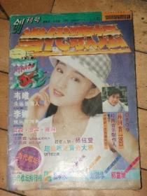 当代歌坛创刊号1994年