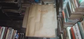 中国文物报 合订本(1988年元月至12月)