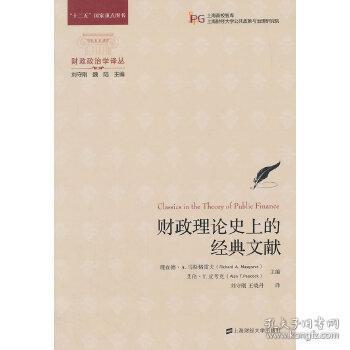 财政理论史上的经典文献(引进版)