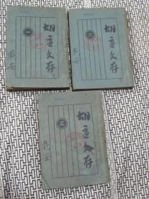 胡适文存(一,二,三,缺第四册)