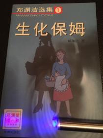 郑渊洁选集1:生化保姆
