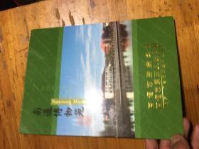 南通博物苑邮册 加卡两张