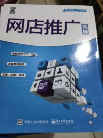 正版二手9成新  网店推广实操  崔恒华  著  电子工业出版社  9787121376214