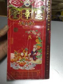 2006丙戌年  宪章通胜(无封底)