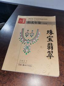 2017古董拍卖年鉴 珠宝翡翠