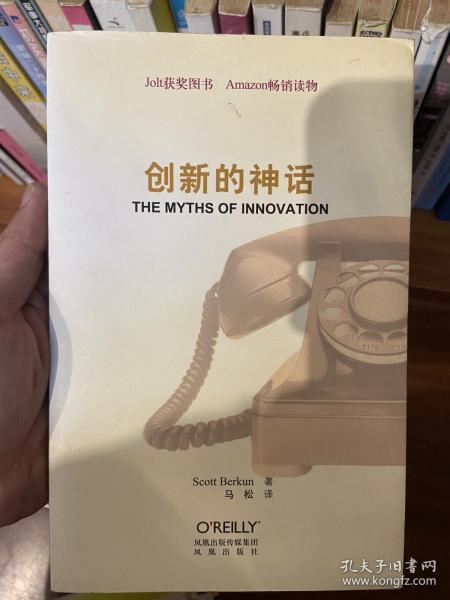 创新的神话