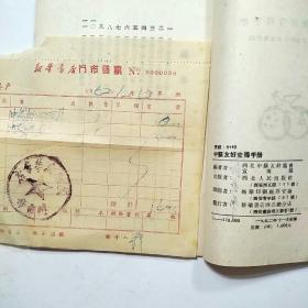 1952年初版《中苏友好宣传手册》(附购书发票)