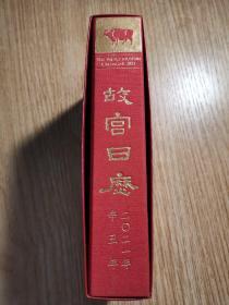 故宫日历2021(盒装)