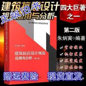 建筑抗震设计规范应用分析-第二版 朱炳寅 9787112203055