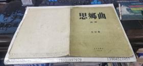 思乡曲 总谱【1957年8开19页】  包快递费