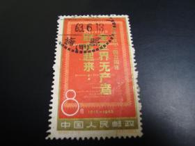 邮票  纪98  马克思 (3-2) 信销票  梅县  点线戳