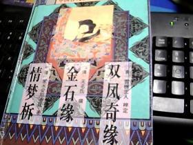 中国古代禁毁小说文库;双风奇缘  金石缘  情梦柝