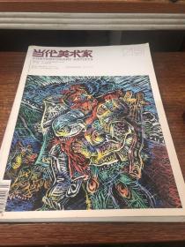 国画家2012/1-5(五册合售)