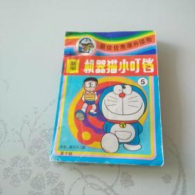新编机器猫小叮铛【第十辑 】 5