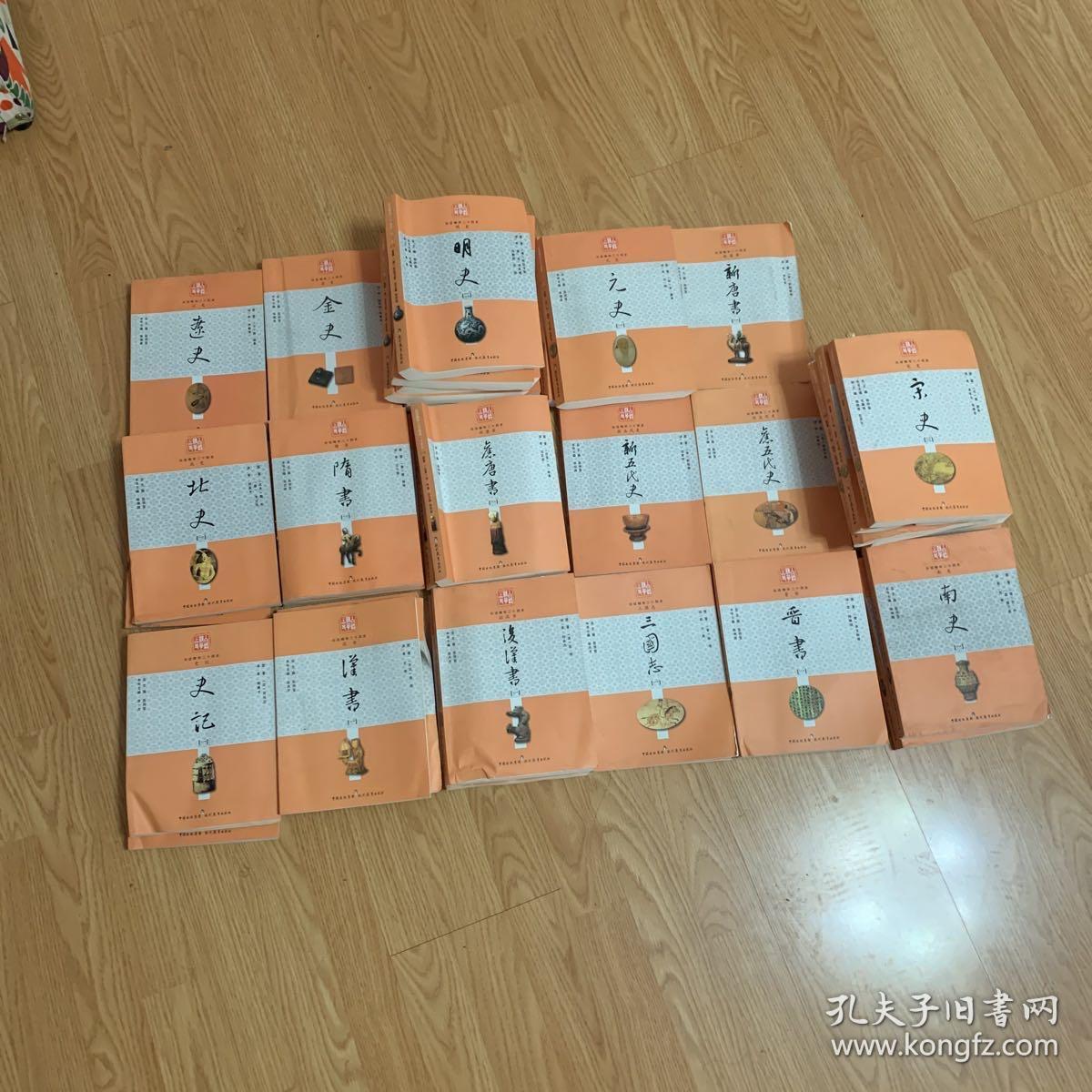 白话精华二十四史(40册)(特价)有几本挤压变形,可用重物压好