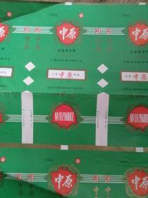 """河南许昌卷烟厂""""中原""""牌烟标两版八张,品一般。"""
