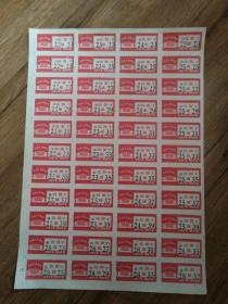 七八十年代武汉汉口吴家山影剧院戏票一版44张(可能是京剧或汉剧演出),品好包快递发货。