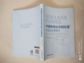 中国核电社会接受度问题及政策研 究