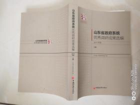 山东省政府系统优秀调研成果选编 2017年度  上册