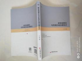 新型城镇化与苏南区域治理变 迁