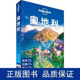 孤独星球lonely pla旅行指南系列:奥地利 中文版 旅游  新华正版