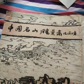 中国民山胜景画