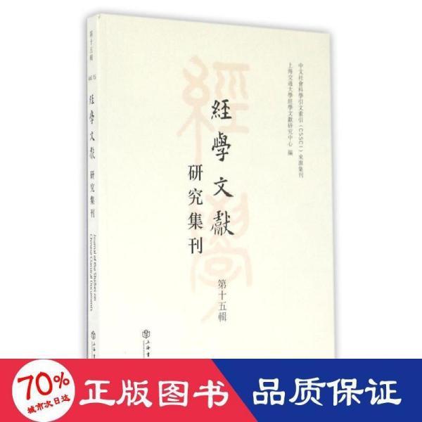 经学文献研究集刊(第15辑)