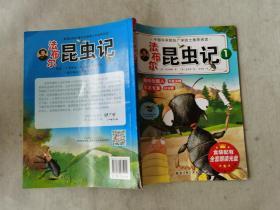 法布尔昆虫记 1-10(全10册) 9787530475904