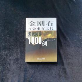 金刚石与金刚石工具知识问答1000例