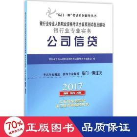 银行业专业实务公司信贷(2016 最新版)