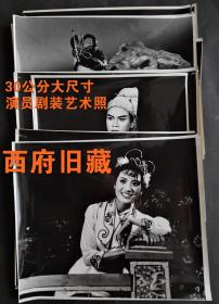 1981年凉山州文工团演出郭沫若名剧《孔雀胆》,30公分大尺寸演员的艺术照10张
