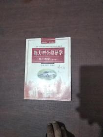 能力型全程导学--高一数学(全一册)