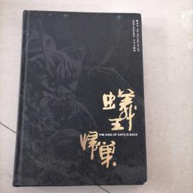 16开硬精装<蚁王归巢>陈志光艺术文献集。磊