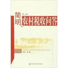 简明农村税收问答(第3版)