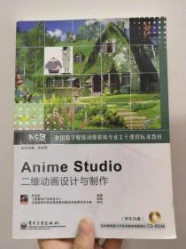 Anime Studio二维动画设计与制作  正版  原版