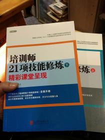 【2本一套合售】培训师21项技能修炼:精湛课程开发(上,下)段烨  著 北京联合出版公司