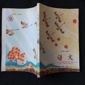 老课本《语文》六年制小学课本 第二册 大部分彩色版 稀缺书 1986年印 私藏 品佳 书品如图.